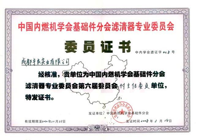 中国汽车工业协会理事单位 中国汽车工业协会会员单位
